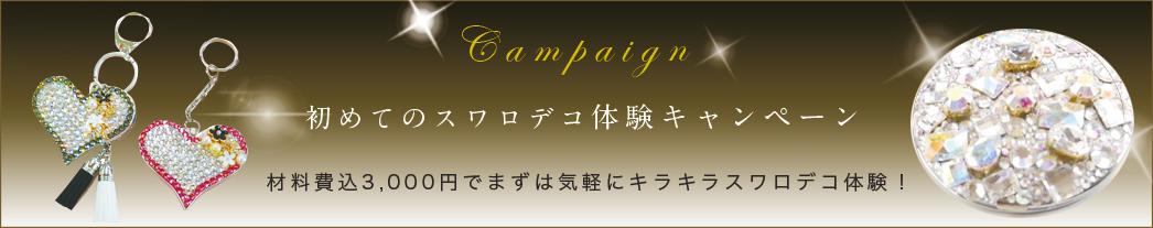 初めてのスワロデコ体験キャンペーン 材料費込3,000円でまずは気軽にキラキラスワロデコ体験!